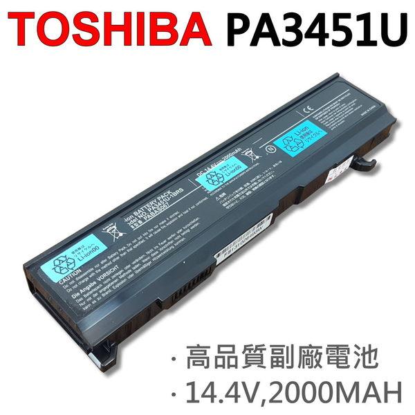 TOSHIBA PA3451U 4芯 日系電芯 電池 A85-S107 A85-S1071 A85-S1072 S2236 S4527 ST1111 S2376