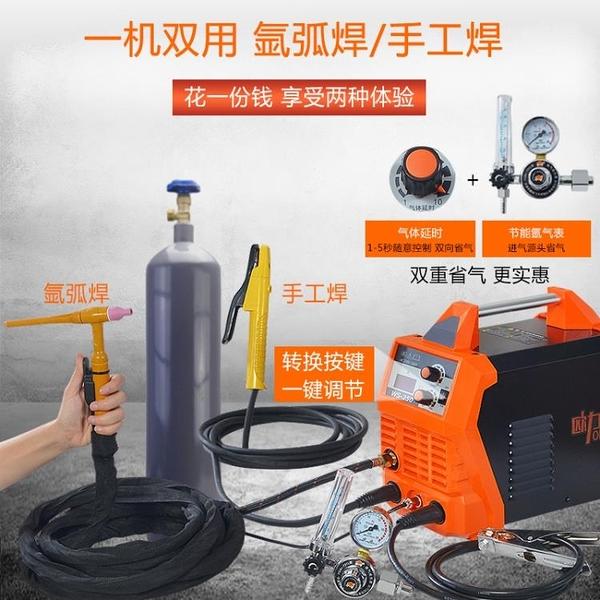電焊機歐力佳WS200250不銹鋼焊機110V-560V家用小型迷你氬弧電焊機兩用  LX HOME 新品