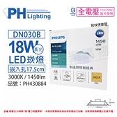 PHILIPS飛利浦 LED DN030B 18W 3000K 黃光 全電壓 17.5cm 崁燈 _ PH430884