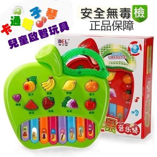 兒童玩具 小鋼琴家 聲音認知 一天一蘋果 蘋果造型卡通電子琴 不挑色 寶貝童衣