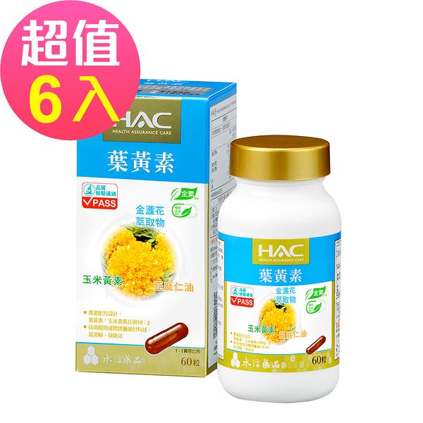 【永信HAC】複方葉黃素膠囊x6瓶(60錠/瓶)-金盞花萃取物