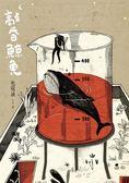 (二手書)敲昏鯨魚