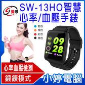 【免運+24期零利率】全新 IS愛思 SW13HO 彩屏健康心率智慧管理手錶 鍛鍊模式 里程數 健康檢測