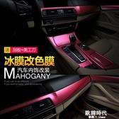 汽車內飾貼紙亞光電鍍拉絲冰膜內飾改色膜貼紙中控儀表台改裝車貼 歐韓時代