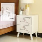 床頭櫃 歐式臥室床頭櫃簡約現代實木迷你儲物櫃抽屜式收納櫃子帶鎖經濟型T