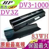 HP 電池(原廠最高規)-惠普 電池- PAVILION DV3-1000,DV3-1001,DV3-1051,DV3-1075CA,DV3-1253NR,DV3Z-1000