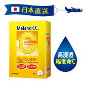 Melano CC高浸透維他命C集中對策面膜8片