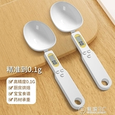 電子秤量勺稱烘焙工具勺子秤精準稱重廚房家用計量勺克數勺刻度勺 電購3C