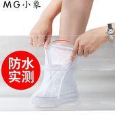 防水鞋套-防滑加厚耐磨鞋套成人兒童雨鞋套 MG小象