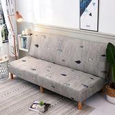 沙發罩 無扶手折疊沙發床防塵罩家用三人沙發無扶手套彈力防塵防污罩全包 - 古梵希