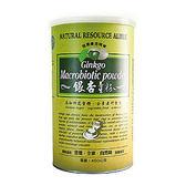 綠源寶~銀杏養生粉450公克/罐