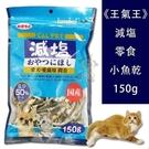 *WANG*日本零食《元氣王-減鹽1/2小魚乾》801876 貓零食120g