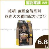 寵物家族-紐頓nutram 無穀全能系列 T27 迷你犬火雞肉配方6.8kg
