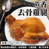 【海陸管家-全省免運】鮮嫩蔗香去骨雞腿(5隻/每隻約175g±10%)