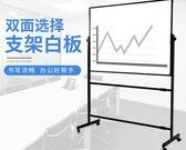 白板支架式移動雙面磁性小白板立式辦公教學家用掛式大黑板寫字板jy
