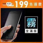 【金士曼】霧面 防指紋 滿版 玻璃貼 iphone X XS MAX XR iphone8 i8 i7 i6 玻璃保護貼