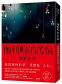 伽利略的苦惱【伽利略20週年全新譯本】:日本推理小說史上的里程碑...【城邦讀書花園】