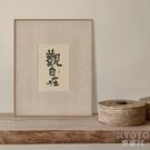 觀自在新中式禪意茶室書法字畫佛繫書房掛畫玄關小幅客廳裝飾畫 快速出貨