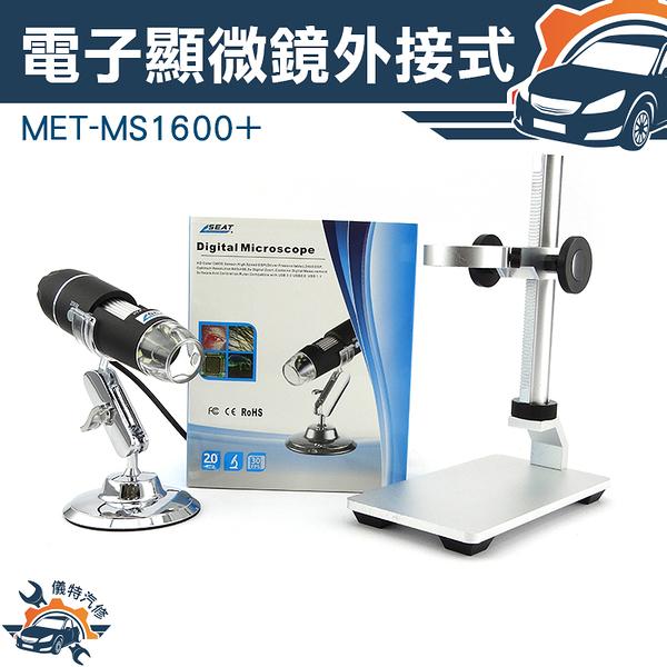電子顯微鏡 測微 學校 鑑定 生物 科學研究 數位顯微鏡 可截圖 錄影50~1600倍顯示 MET-MS1600+2