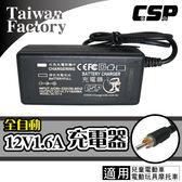 12V1.6A電源充電器~兒童玩具車~電動童車~電動玩具車~玩具摩托車適用