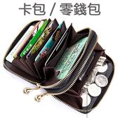 零錢包 卡片夾 卡夾 編織 雙拉鍊 多功能 卡包 短夾 零錢包【CL2150】 BOBI  01/04