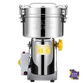 研磨機 2500克商用粉碎機大型三七磨粉機超細小鋼磨干研磨家用打粉機T【快速出貨】