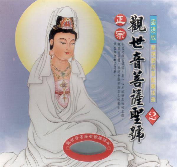 正宗觀世音菩薩聖號 2  國語版 CD (音樂影片購)