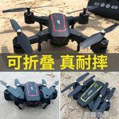 折疊無人機耐摔專業高清航拍飛行器光流四軸直升遙控飛機玩具 千惠衣屋