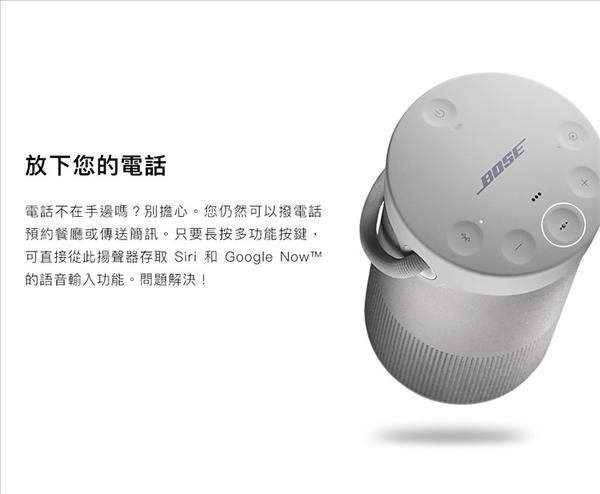 Bose SoundLink Revolve+ 藍牙揚聲器 藍芽喇叭 音響音箱 戶外喇叭防撞防摔 強強滾