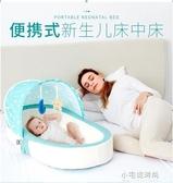 嬰兒床背包 嬰兒床床中床背包便攜式折疊可移動寶寶床防壓床上小床 YXS交換禮物
