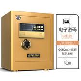 保險櫃 艾斐堡保險櫃家用指紋密碼3C認證小型45cm大型辦公全鋼防盜保險箱 衣間LX