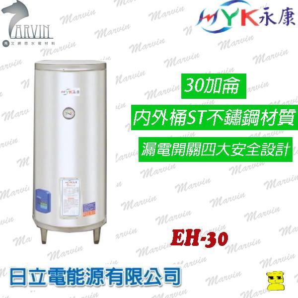 日立電熱水器 EH-30 30加侖 立式 儲熱式電熱水器 立式標準型指針不銹鋼電熱水器
