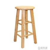實木吧椅吧凳高腳凳家用圓餐凳原木色梯凳吧台凳子前台收銀酒吧椅ATF 極有家