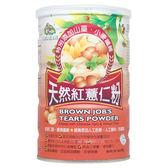 有機廚坊天然紅薏仁粉500公克/罐