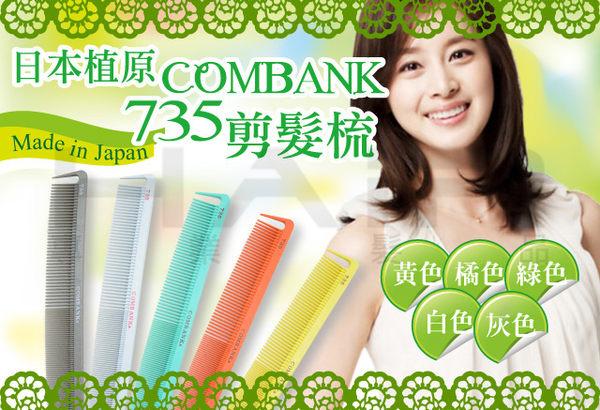 日本植原COMBANK 735 剪髮梳 電剪推剪貼剪梳 電推梳【HAiR美髮網】