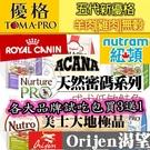 四個工作天出貨除了缺貨》(買三送一)福壽 尊爵 冠能 皇家 耐吉斯 吉諦威 優格 貓狗飼料分裝包
