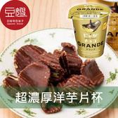 【豆嫂】日本零食 北日本 超濃厚黃金巧克力洋芋片杯(50g)