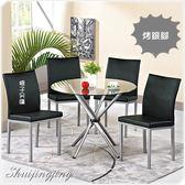 【水晶晶家具】交叉烤銀腳3尺圓清玻璃桌~~雙色腳架可選SB8361-3
