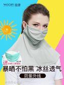 口罩 防曬口罩女透氣防塵夏季防紫外線面罩薄款洗騎車開車全臉護頸遮陽 夢露時尚女裝