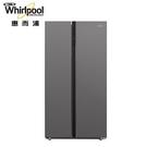 Whirlpool 惠而浦 590公升 WHS620MG 對開門冰箱 送基本安裝 舊機回收