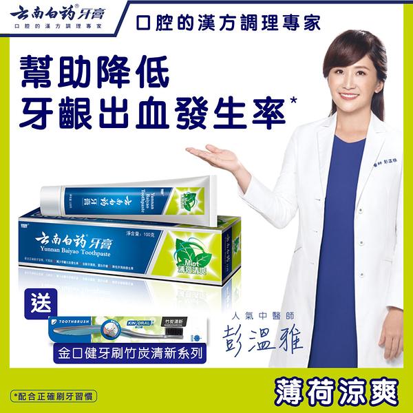 【雲南白藥牙膏】薄荷清爽牙膏 幫助預防牙齦流血.牙周病.口腔異味 漢方護齦功能性牙膏