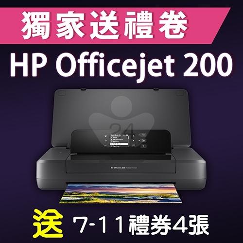 【限時加碼送400元7-11禮券】HP OfficeJet 200 Mobile 行動印表機 /適用 C2P04AA/C2P05AA/C2P06AA/C2P07AA