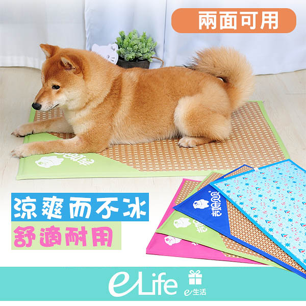 【快速出貨】激爽雙面可水洗寵物涼蓆 涼墊 狗 貓 寵物墊 【e-Life】