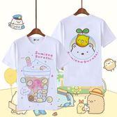 角落生物短袖T恤白熊貓咪企鵝炸豬排動漫周邊男女可愛衣服童裝夏 寶貝計畫