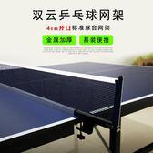 雙雲乒乓球網架含網 兵乓球網 室內乒乓球桌網乒乓球網子網架CY 【PINKQ】