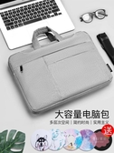 筆電包 適用蘋果聯想華為筆記本筆電包女13.3男單肩14手提內膽包小清新【降價兩天】