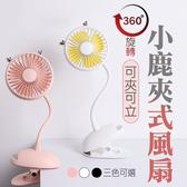 嬰兒車風扇 電扇 桌面風扇 USB小風扇 小鹿 夾式風扇 360度旋轉 靜音 大風力 夾子風扇 推車電扇