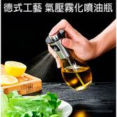 【媽媽咪呀】304不鏽鋼氣壓式噴油瓶/氣炸鍋料理噴油瓶-圓身款圓身款(一入)