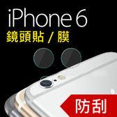 現貨 特價 蘋果 apple iphone 6 6S 透明 手機 鏡頭貼 膜 保護貼 鏡頭膜 一組兩入 BOXOPEN