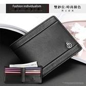 ※現貨 時尚金屬標B皮夾 PU軟皮撞色男皮包 紳士短夾錢包【F9029】